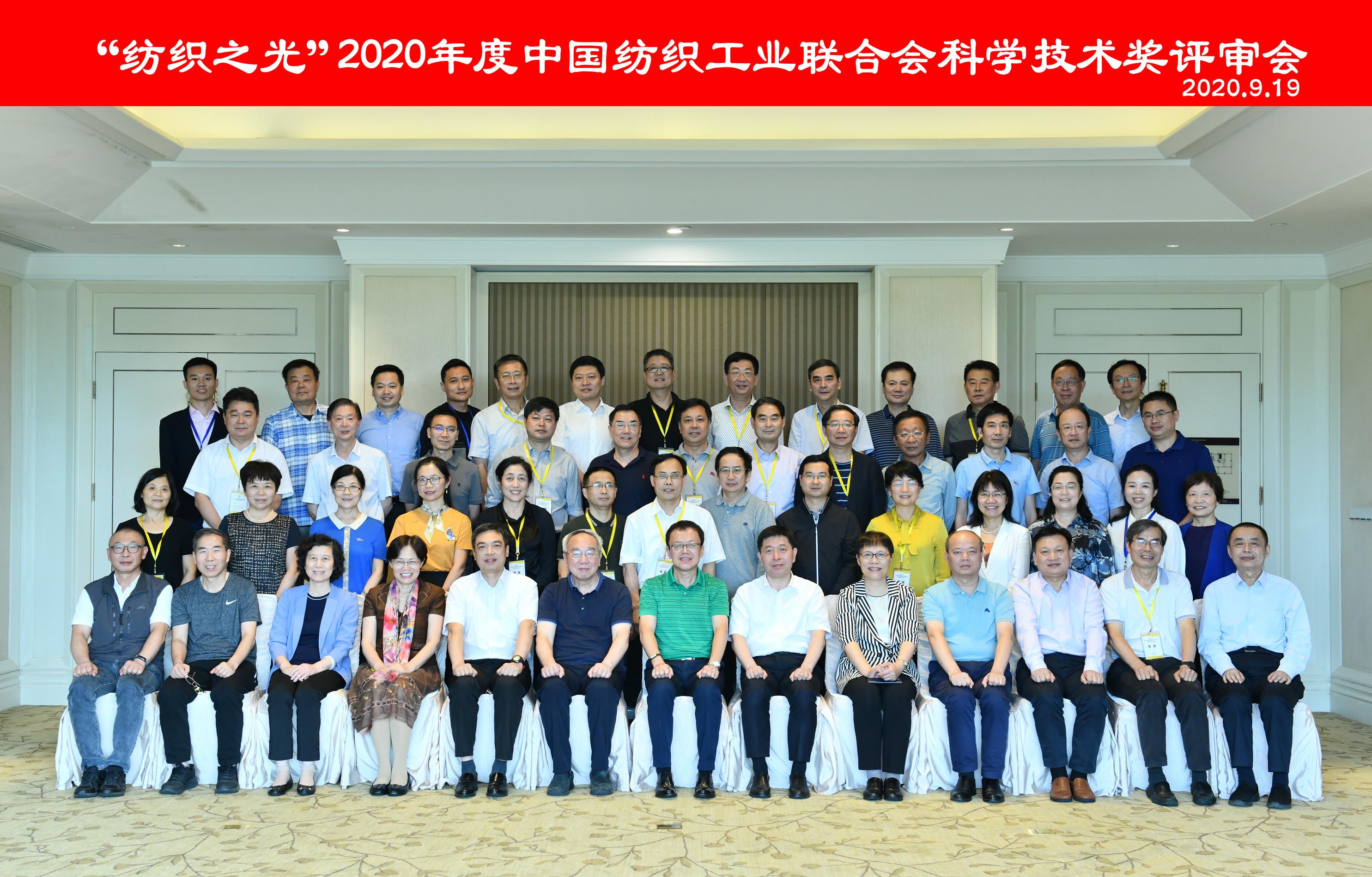 """""""纺织之光""""2020年度中国纺织工业联合会科学技术奖评审会"""