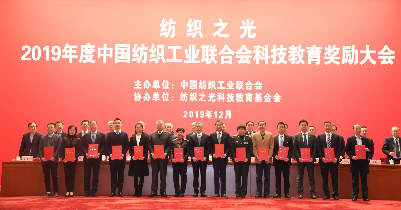 """""""纺织之光""""2019年度中国纺织工业联合会科技教育奖励大会"""